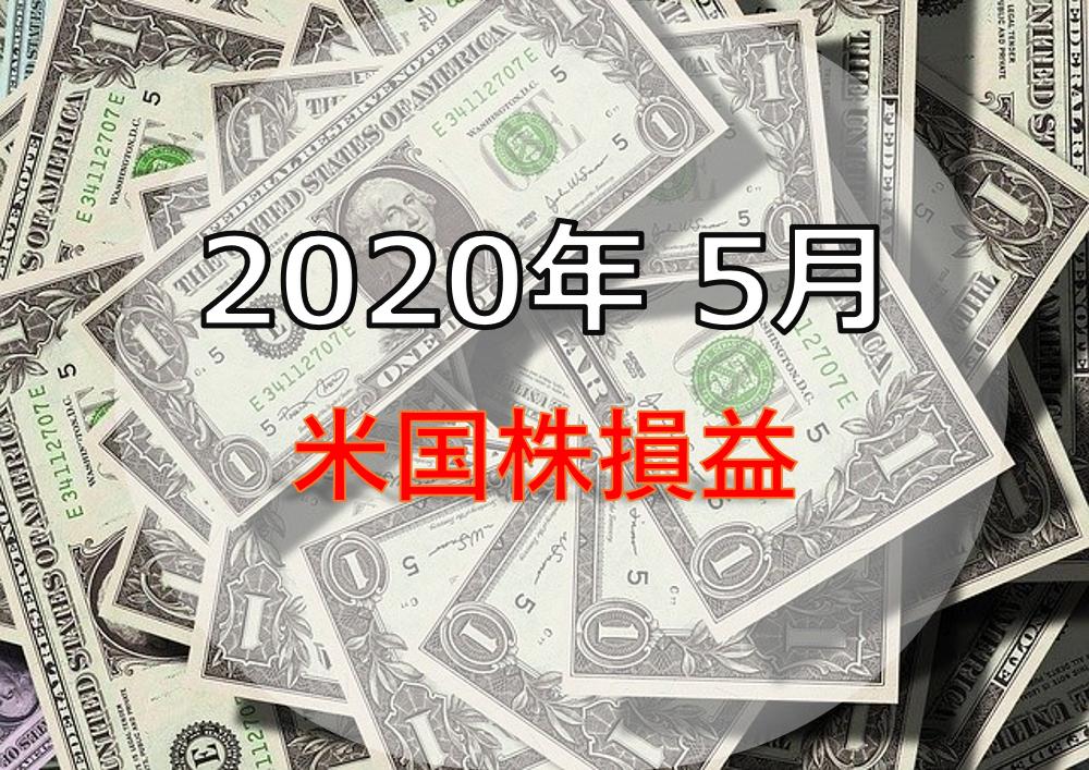 2020年5月の米国株配当金まとめ