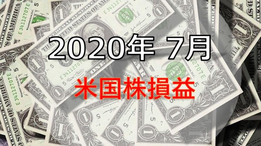 2020年7月の米国株配当金まとめ
