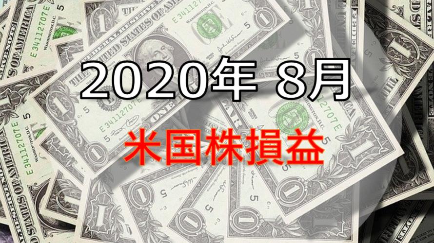 2020年8月の米国株配当金まとめ