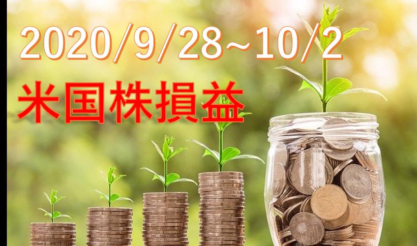 9/28~10/2の米国株損益