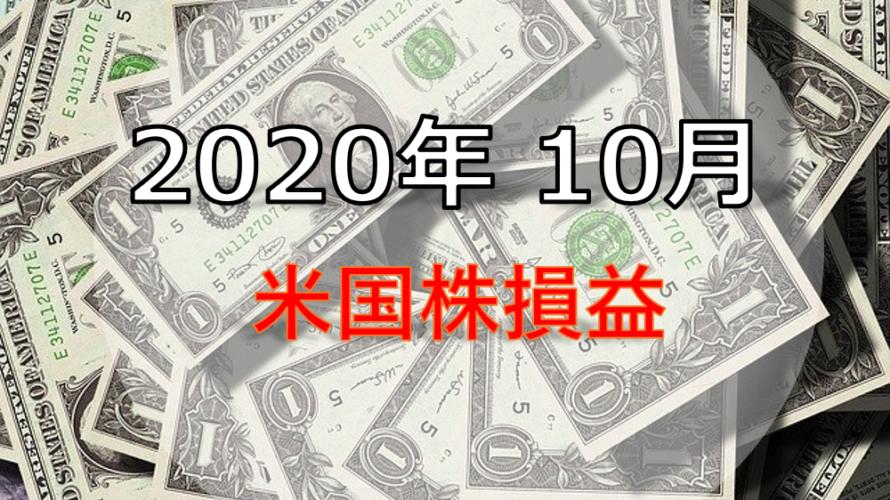 2020年10月の米国株配当金まとめ