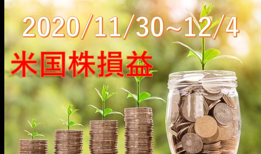 11/30~12/4の米国株損益