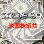 2021年2月の米国株配当金まとめ