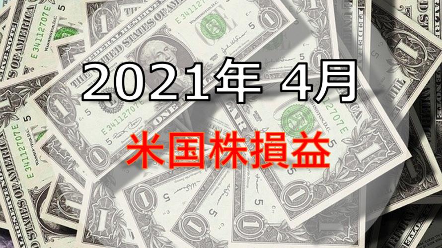 2021年4月の米国株配当金まとめ