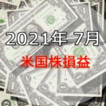 2021年7月の米国株配当金まとめ